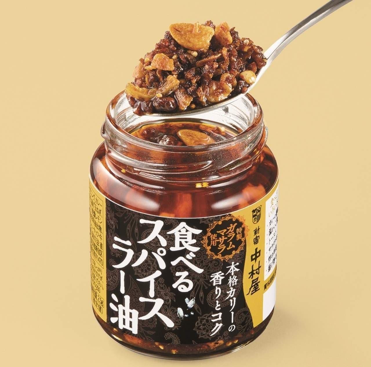 具入りラー油 「本格カリーの香りとコク 食べるスパイスラー油」