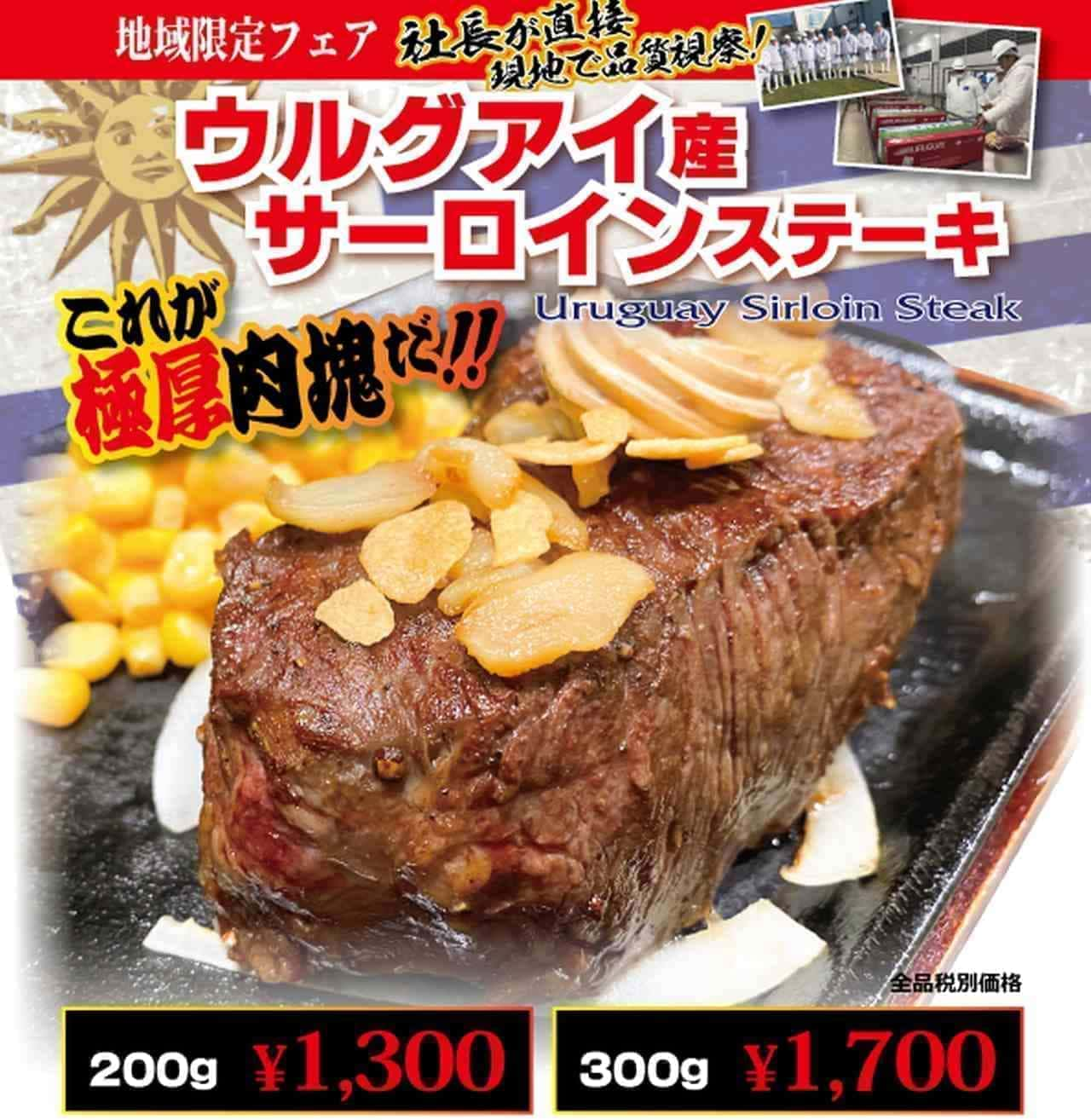 """いきなし!ステーキ""""地域限定フェア"""""""