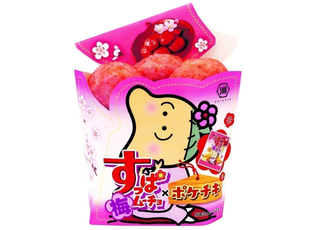 ファミマ「ポケチキ(すっぱムーチョ梅味)」
