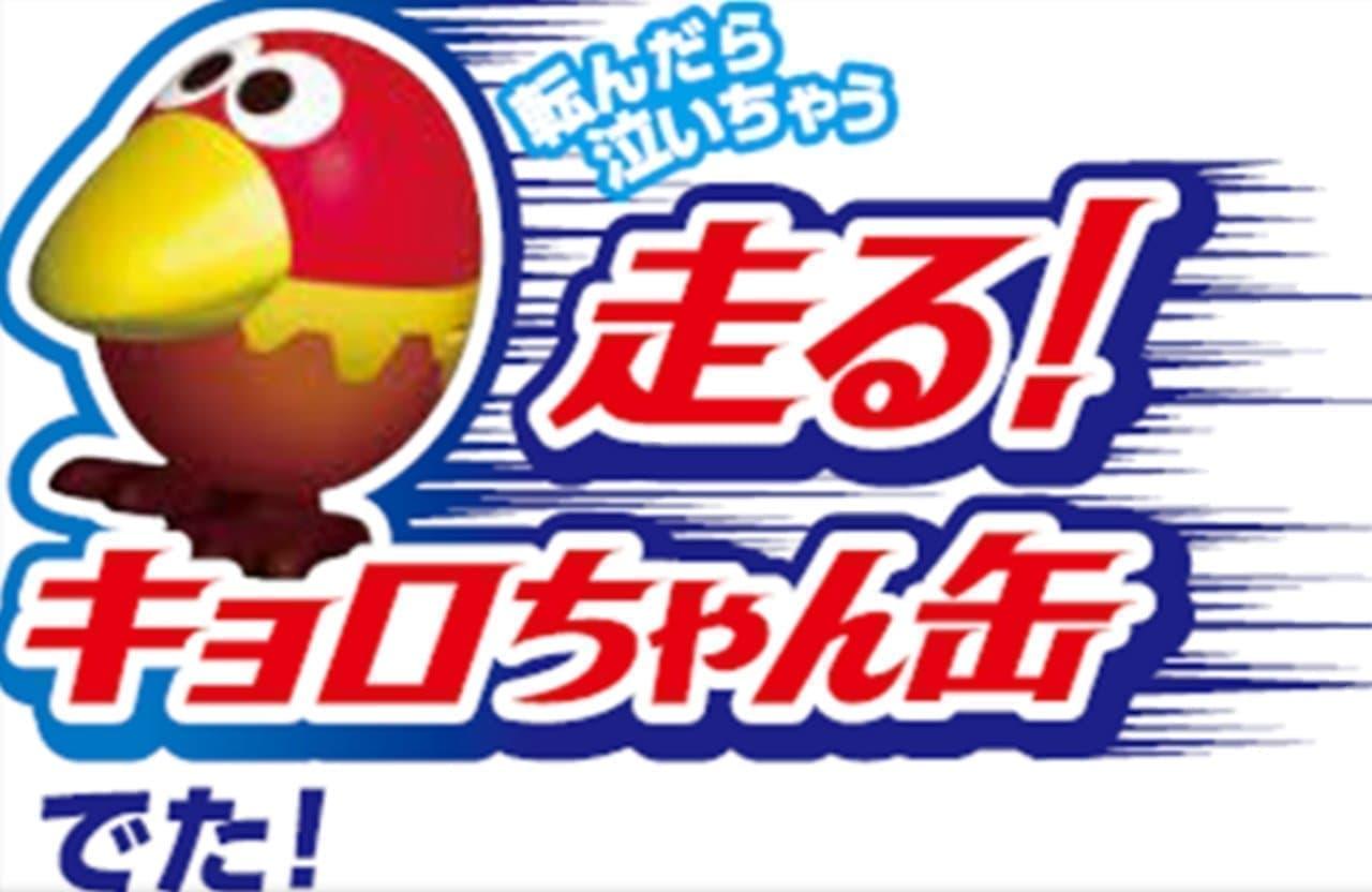 チョコボール「新たなカンヅメ「走る!キョロちゃん缶」」