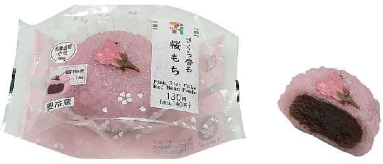 セブン-イレブン「さくら香る 桜もち」