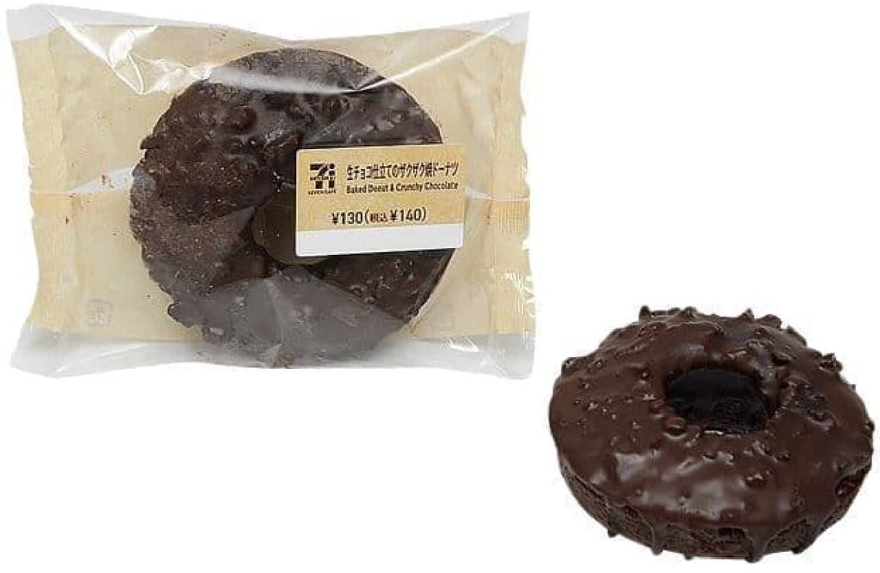 セブン-イレブン「生チョコ仕立てのザクザク焼ドーナツ」