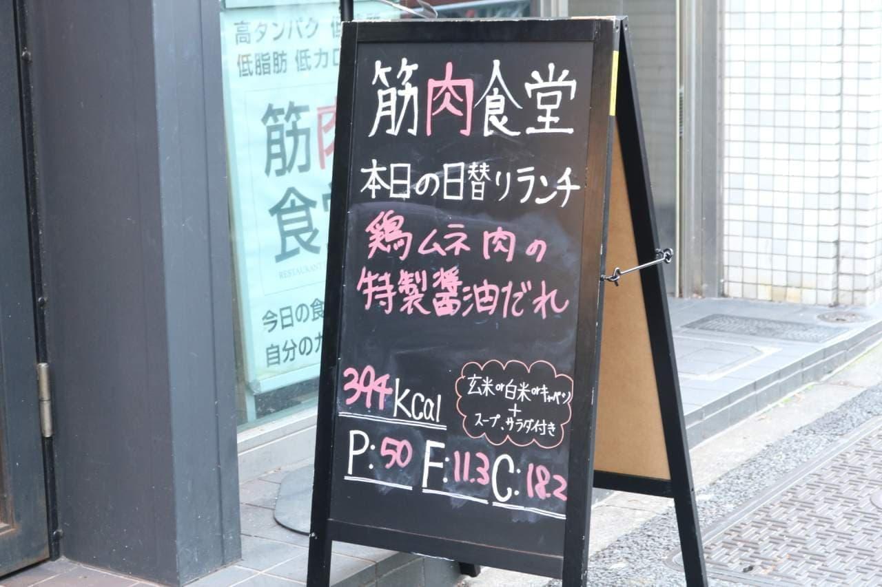 「筋肉食堂 渋谷店」の看板