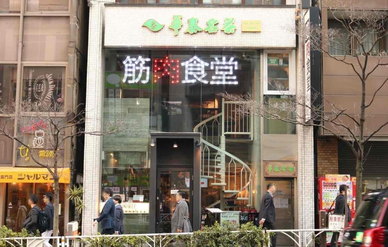 「筋肉食堂 」渋谷店