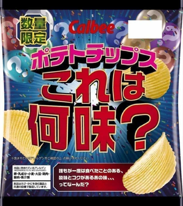 ドン・キホーテ限定「カルビーポテトチップス これは何味?」
