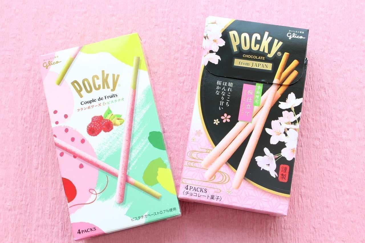 「ポッキー クプル・ド・フリュイ <フランボワーズ&ピスタチオ>」と「ポッキー from JAPAN<桜仕立て>」