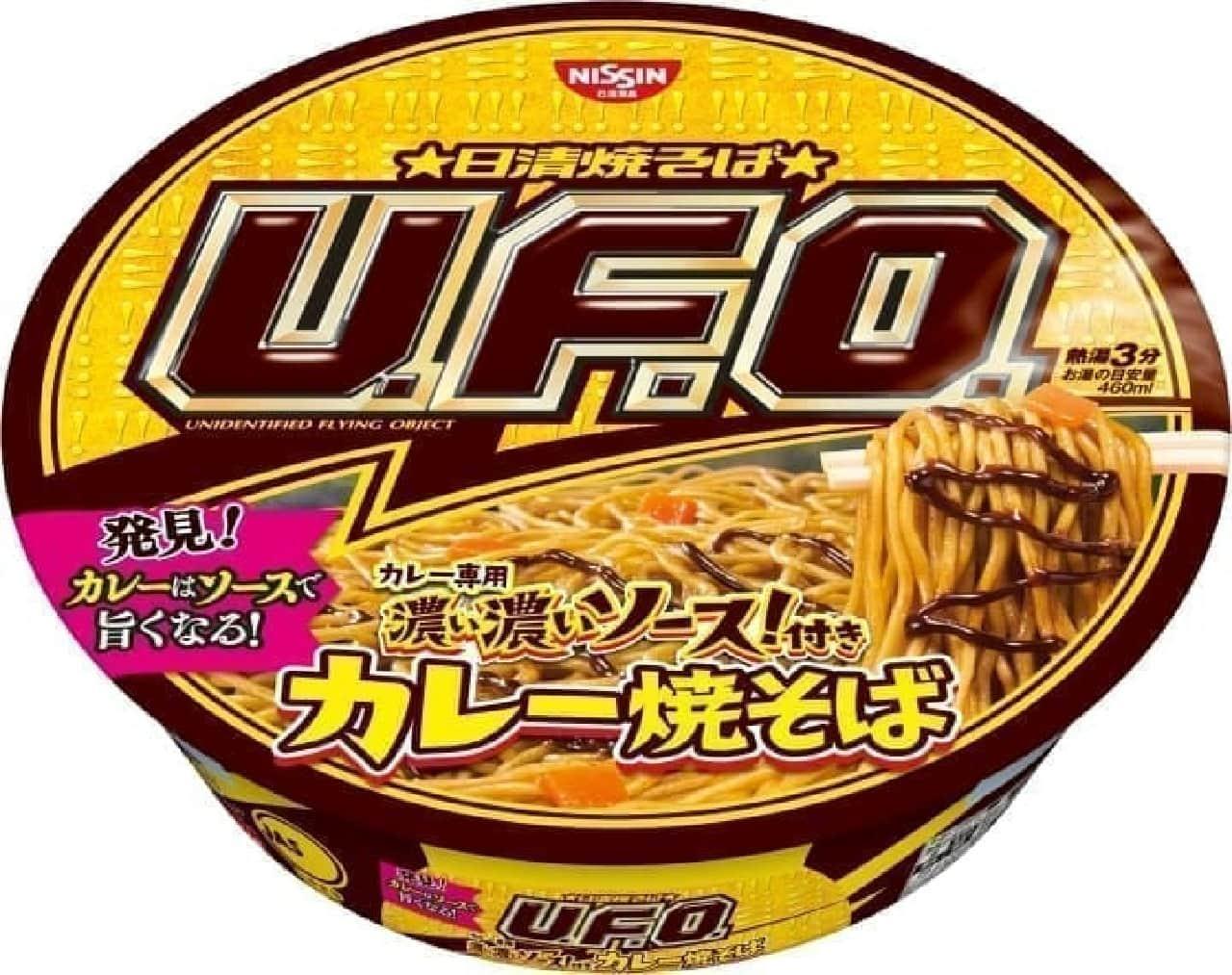 日清焼そばU.F.O. カレー専用濃い濃いソース付き カレー焼そば