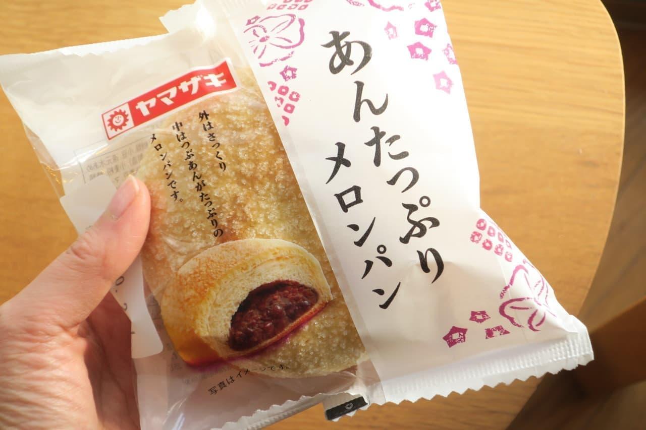 ヤマザキ あんたっぷりメロンパン