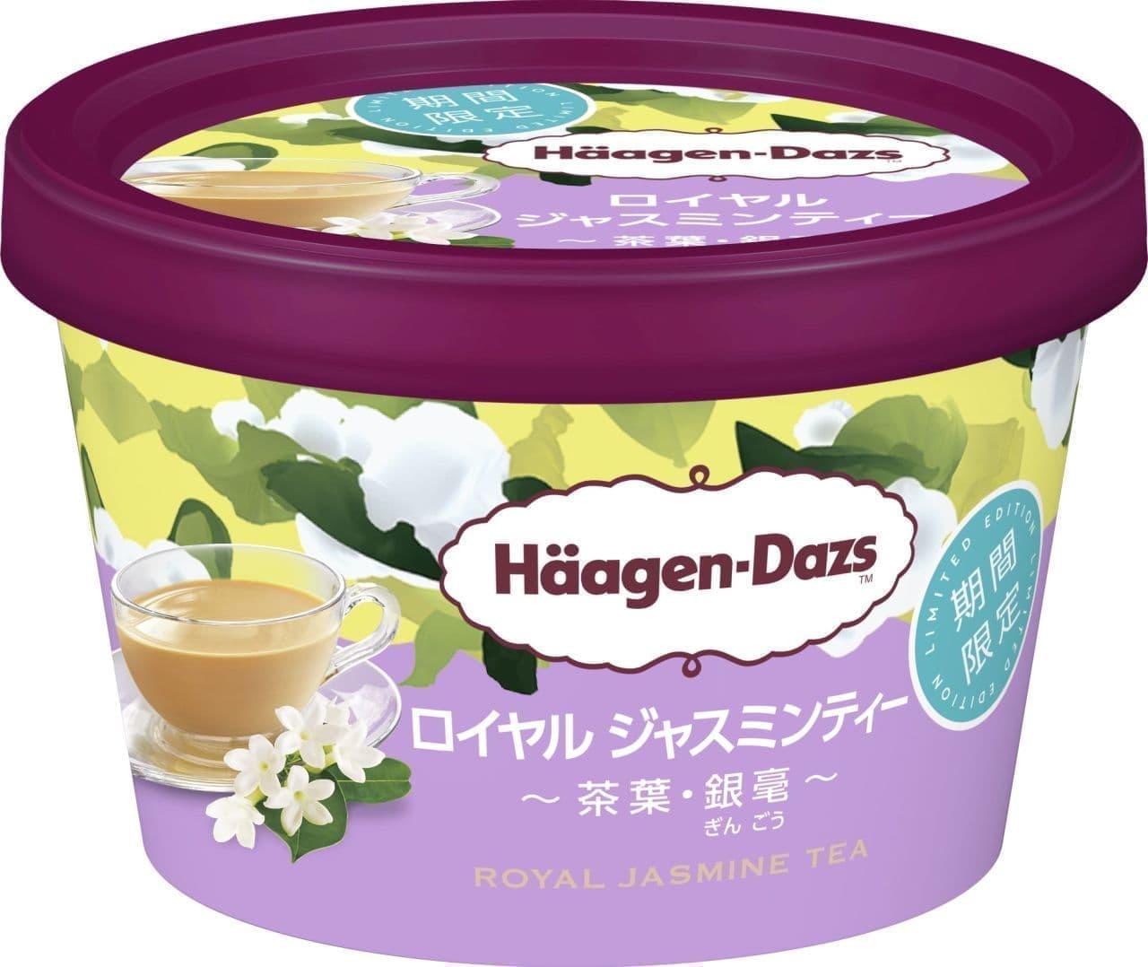 ハーゲンダッツ ミニカップの新商品「ロイヤル ジャスミンティー~茶葉・銀毫(ぎんごう)~」