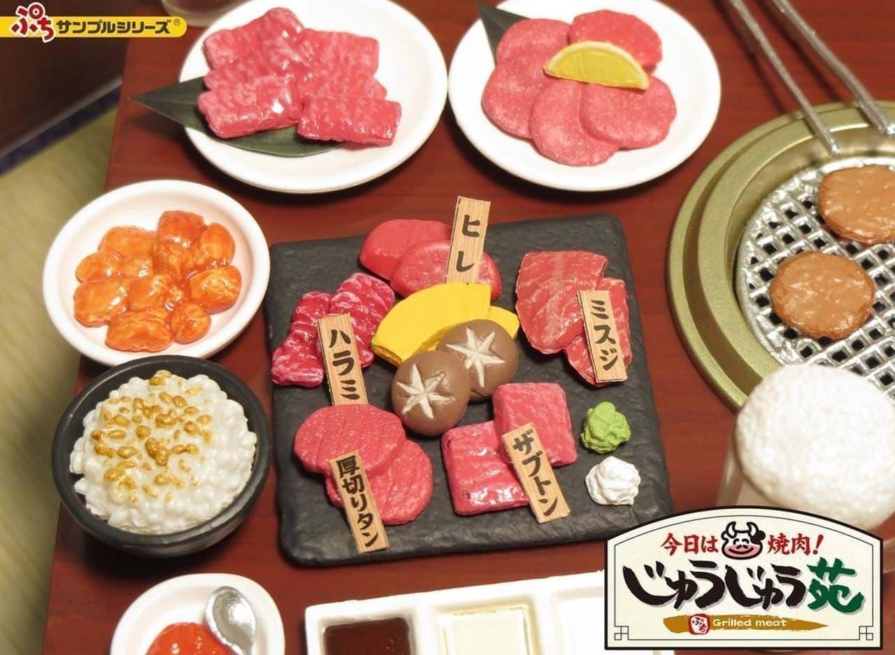 『ぷちサンプルシリーズ』新作「今日は焼肉!じゅうじゅう苑」