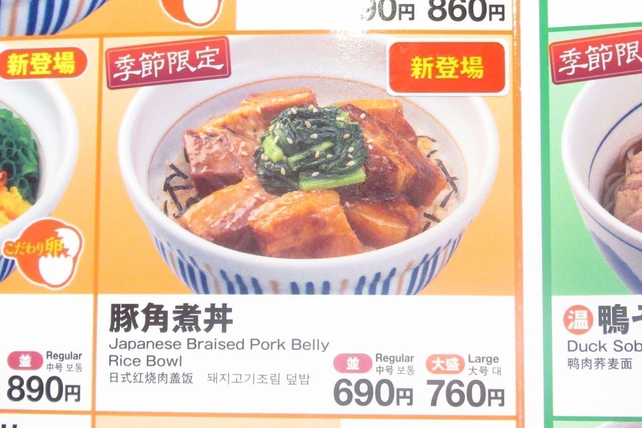 なか卯 期間限定豚角煮丼