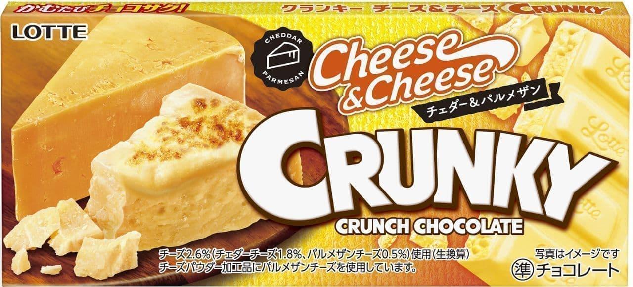 ロッテ「クランキー<チーズ&チーズ>」
