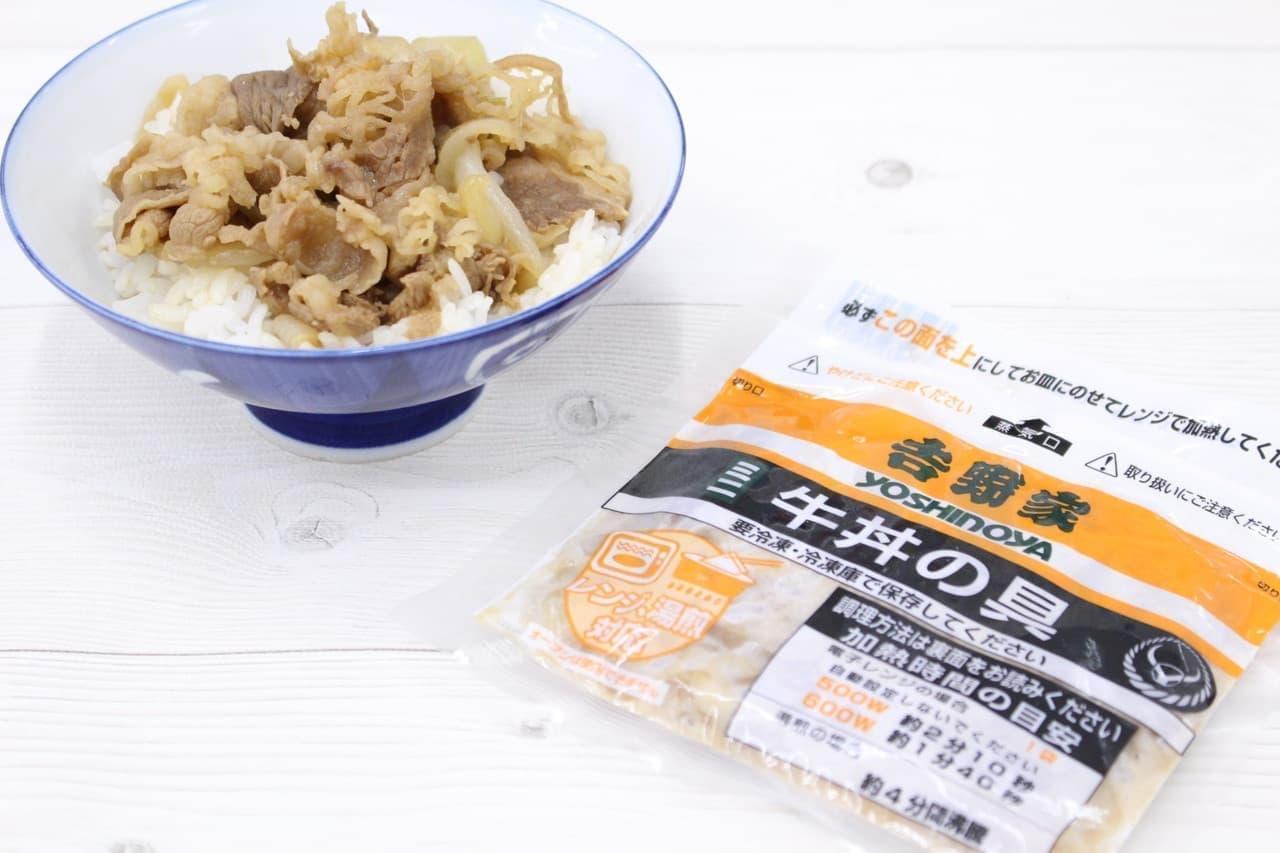 吉野家 ミニ牛丼の具