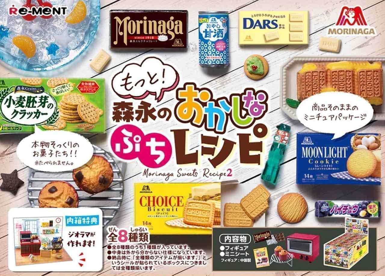 第2弾「もっと!森永のおかしなぷちレシピ」リーメントから