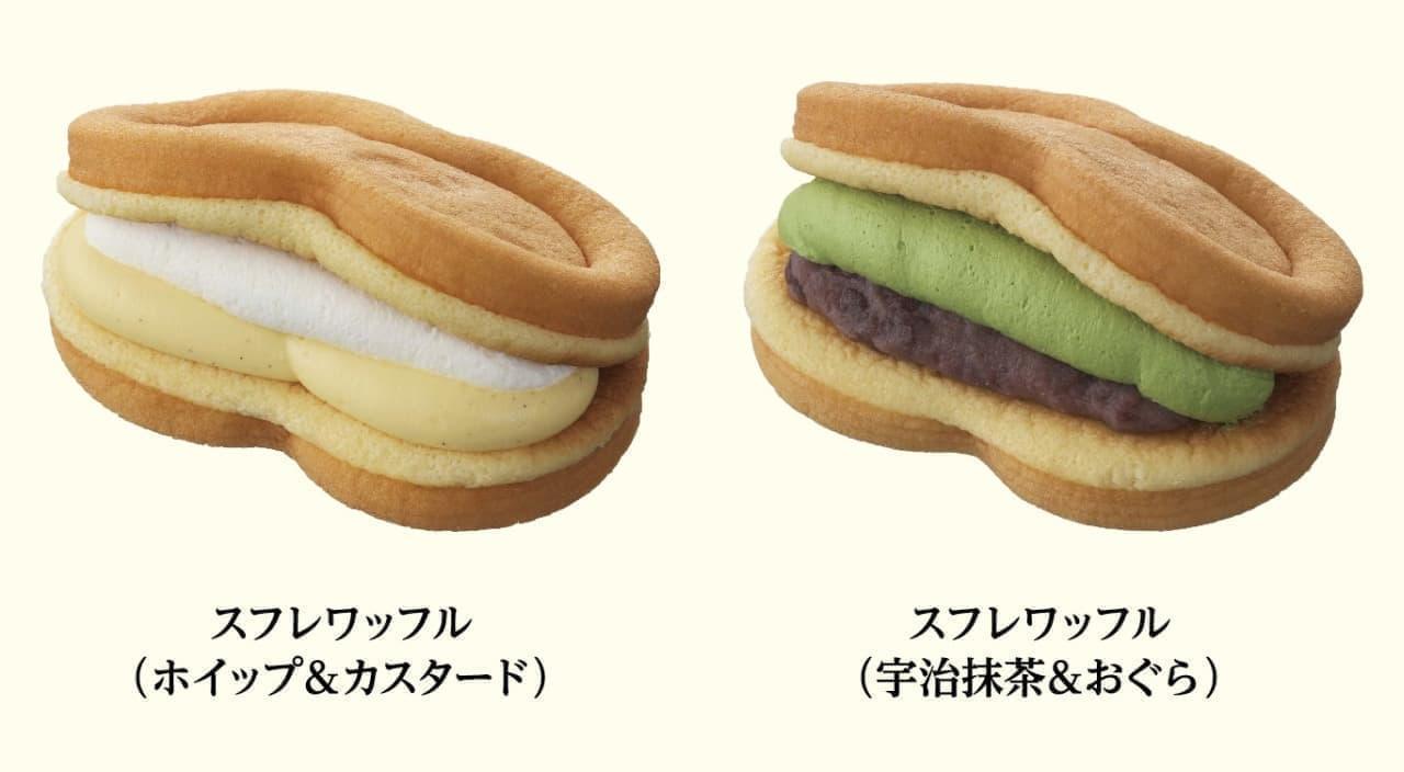 「スフレワッフル」2個で300円、銀座コージーコーナーで