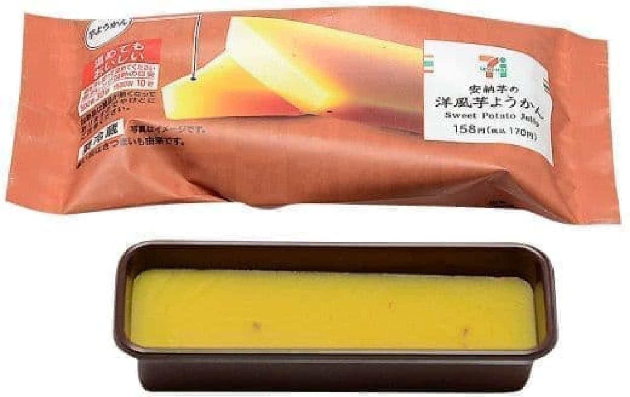 セブン-イレブン「安納芋の洋風芋ようかん」