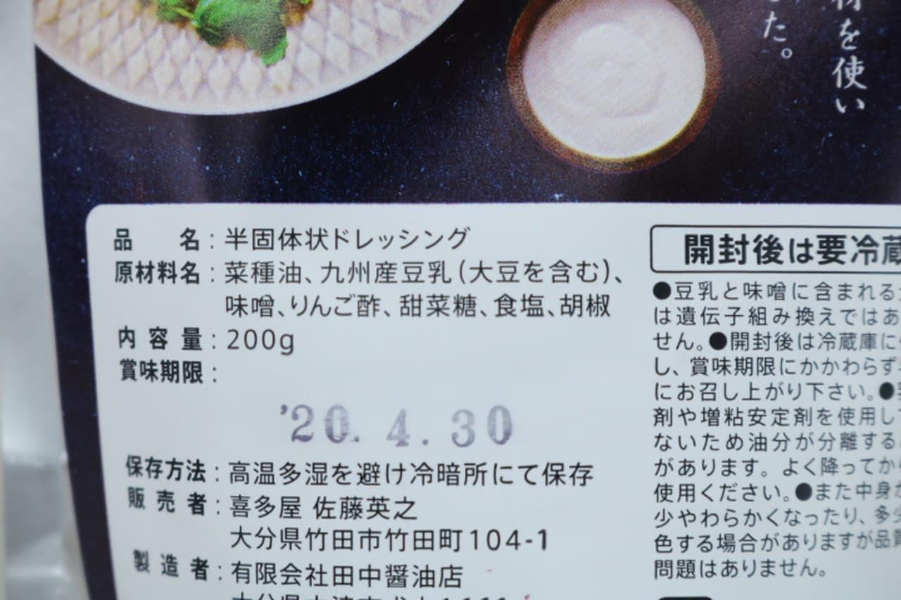 喜多屋ほぼマヨ 豆乳マヨネーズ