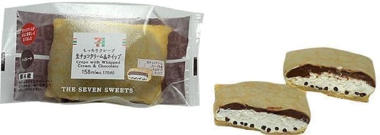 セブン-イレブン「クレープ 生チョコクリーム&ホイップ」
