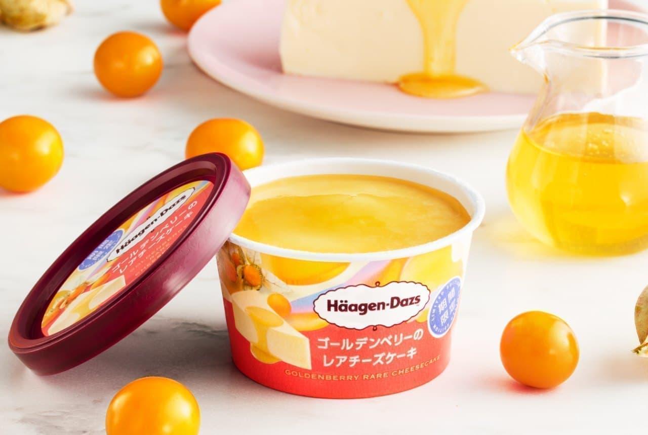 ハーゲンダッツ「ゴールデンベリーのレアチーズケーキ」