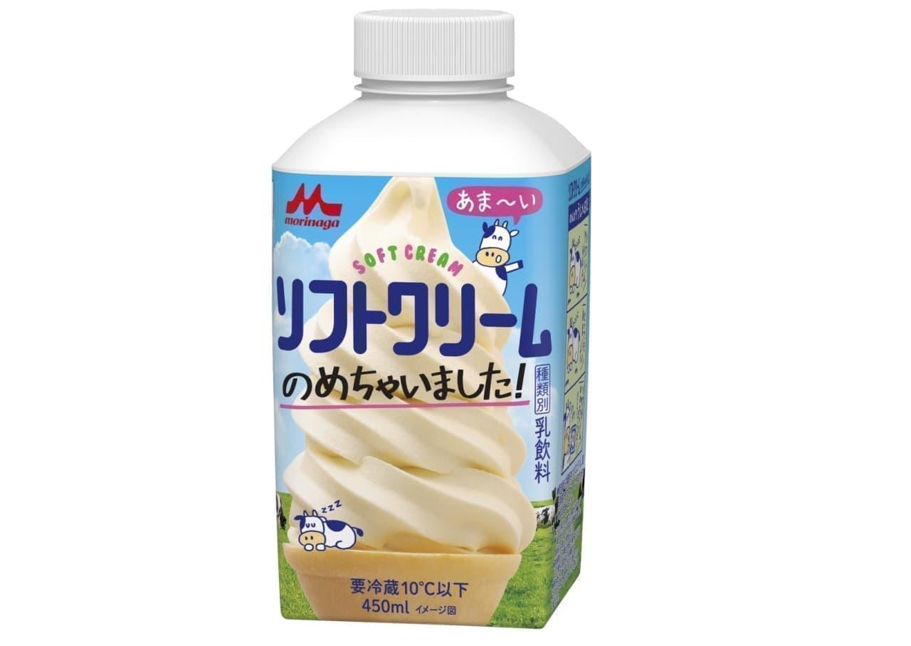 森永乳業「ソフトクリームのめちゃいました」