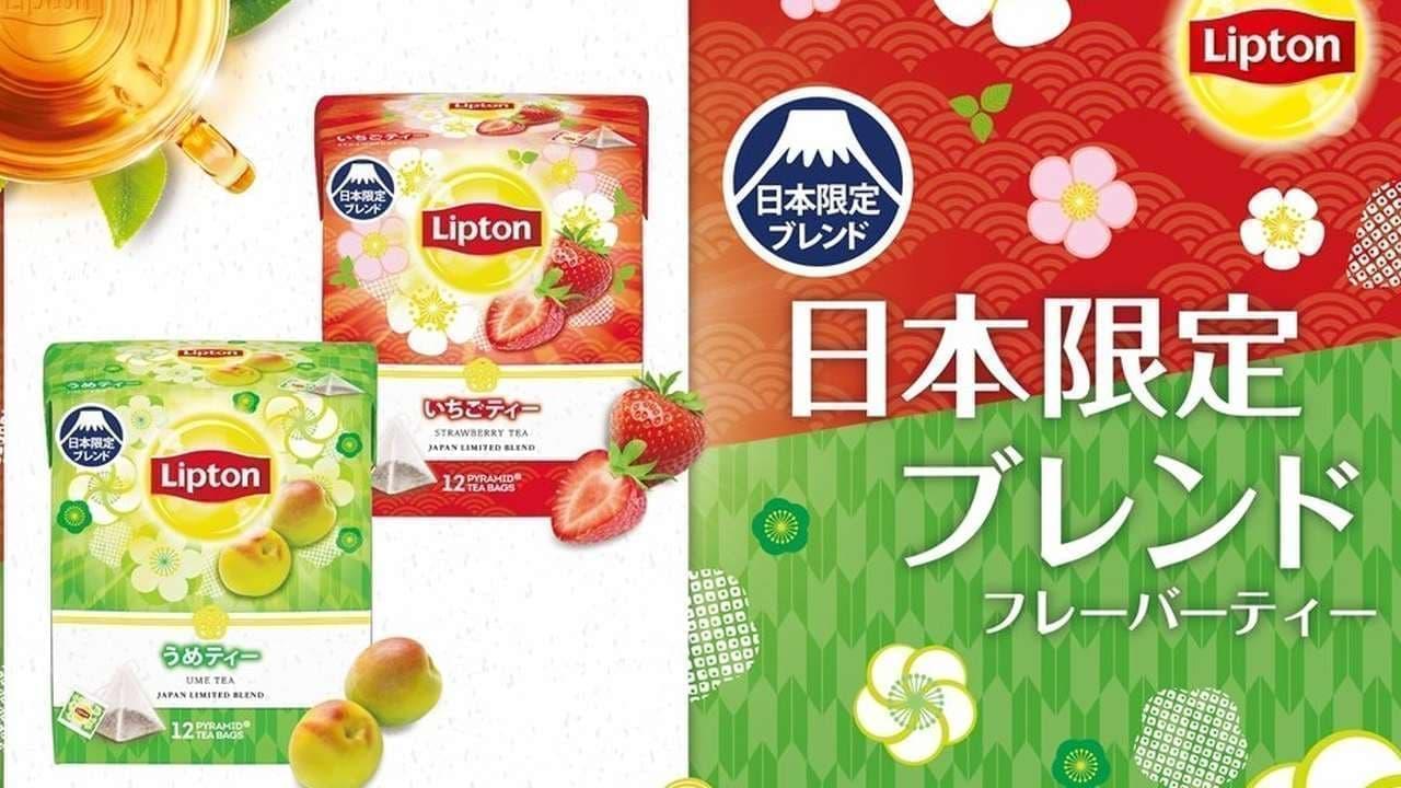 「リプトン いちごティー」と「リプトン うめティー」、日本限定ブレンド
