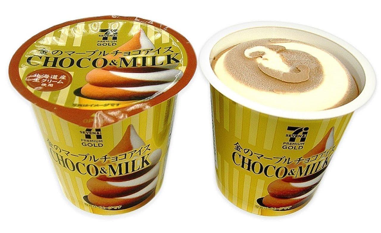 セブン「セブンプレミアム ゴールド 金のマーブルチョコアイス」
