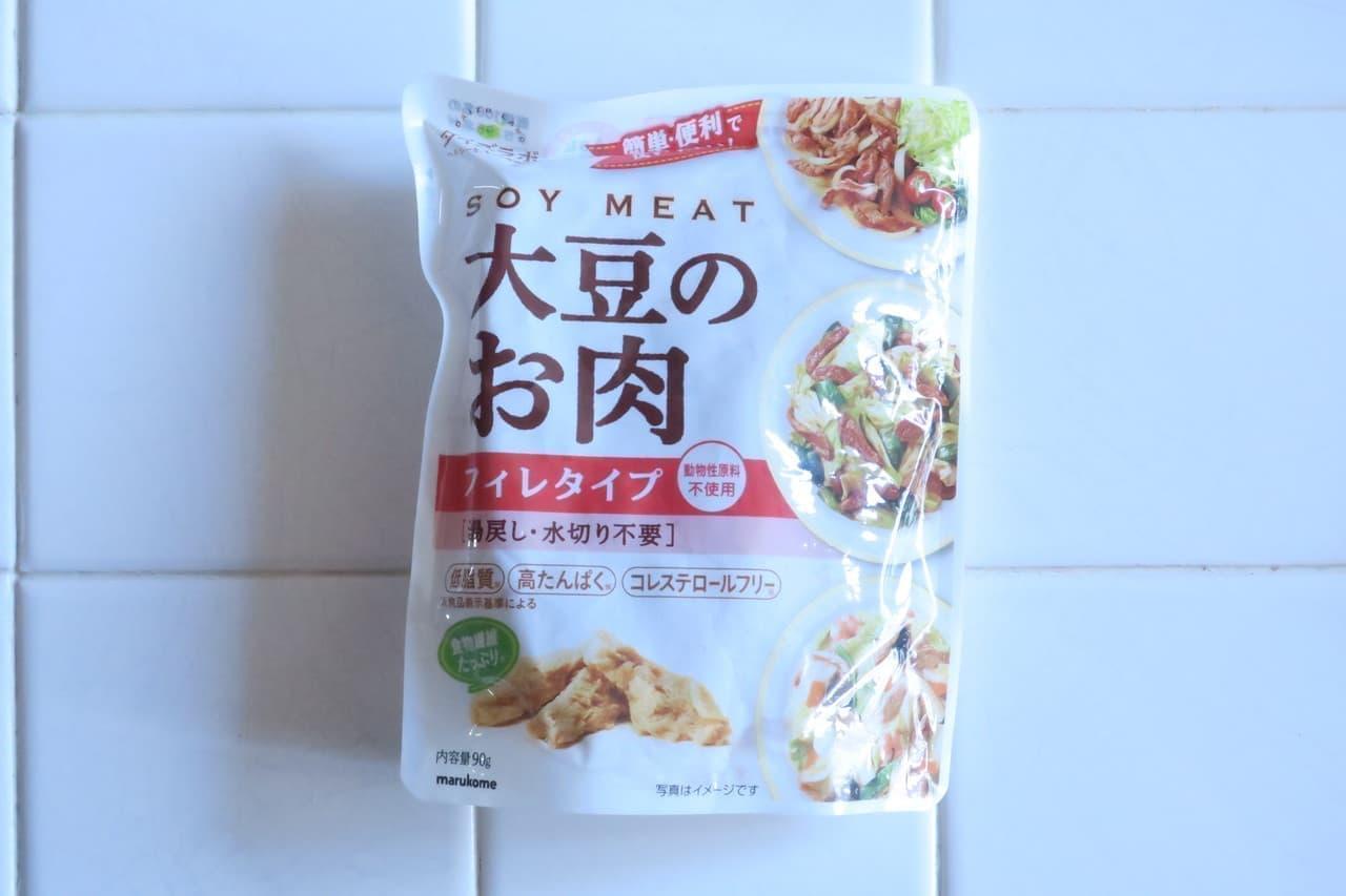 マルコメ 大豆のお肉 代用肉