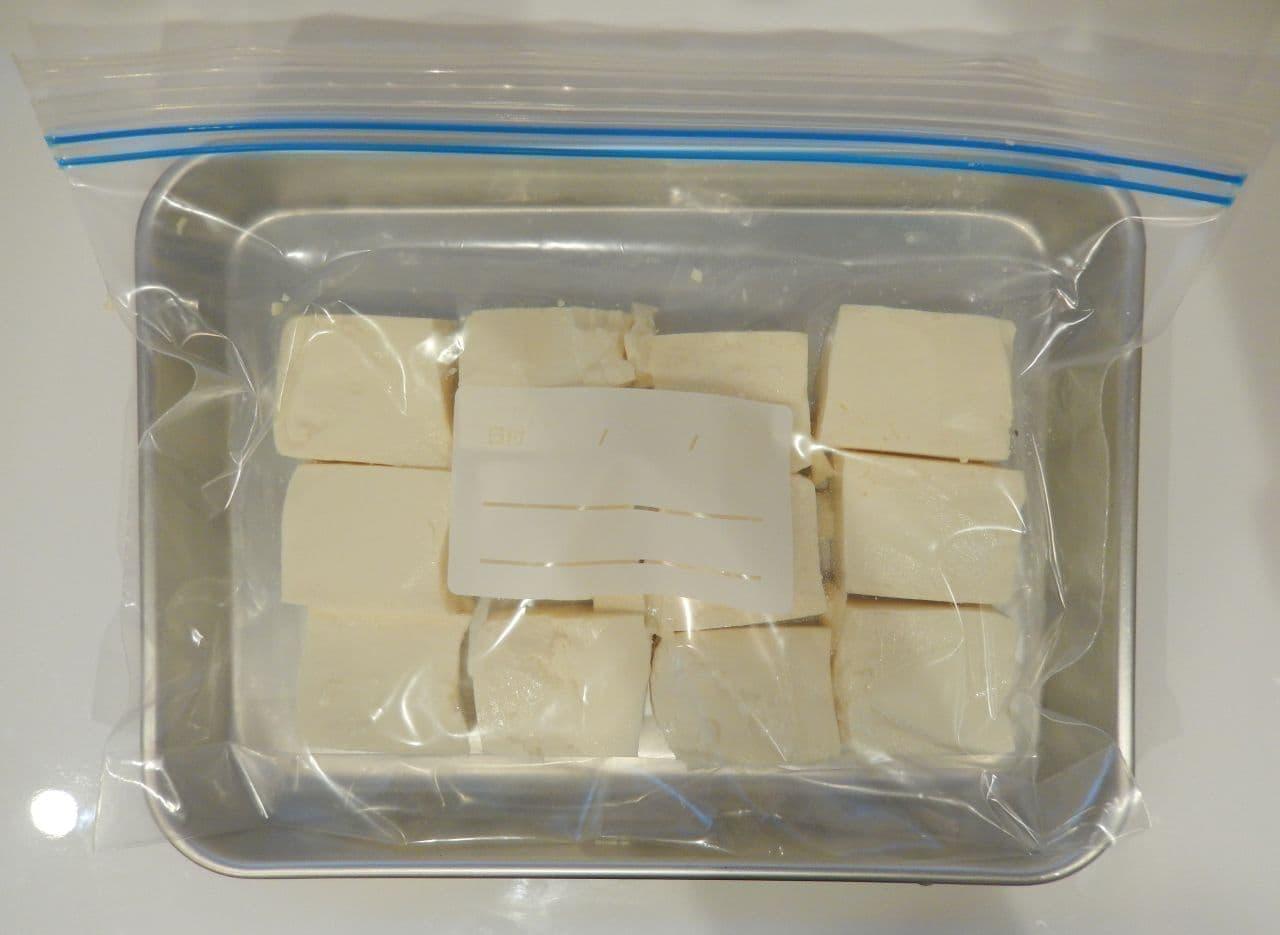 ステップ3 フリーザーバッグに入れ、平らな状態で冷凍庫へ保存