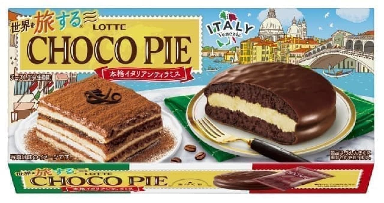 世界を旅するチョコパイ 本格イタリアンティラミス