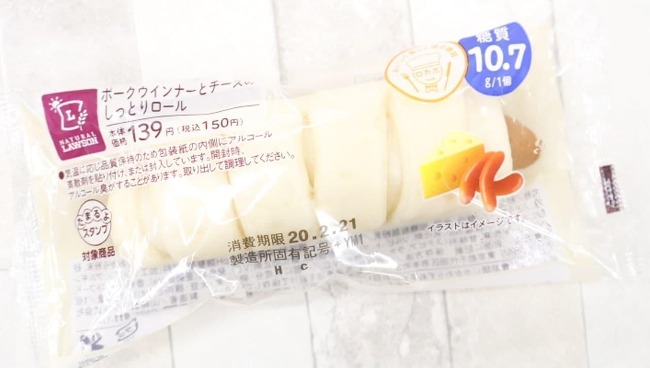 ローソン「ポークウインナーとチーズのしっとりロール」