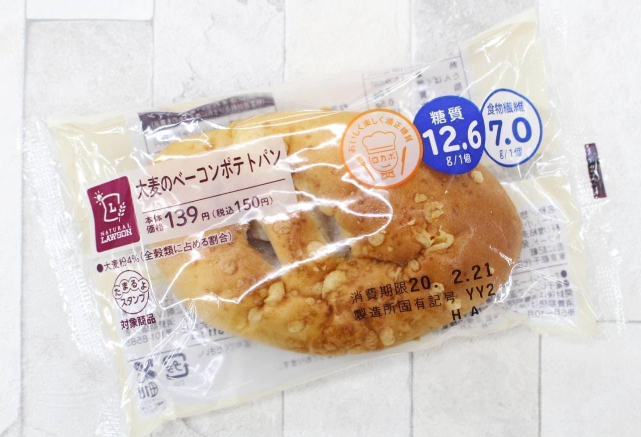 ローソン「大麦のベーコンポテトパン」