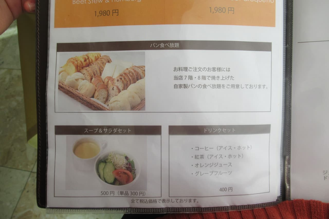 銀座木村屋洋食グリルパン食べ放題