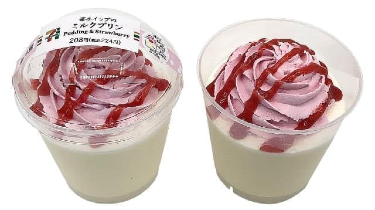 セブン-イレブン「苺ホイップのミルクプリン」