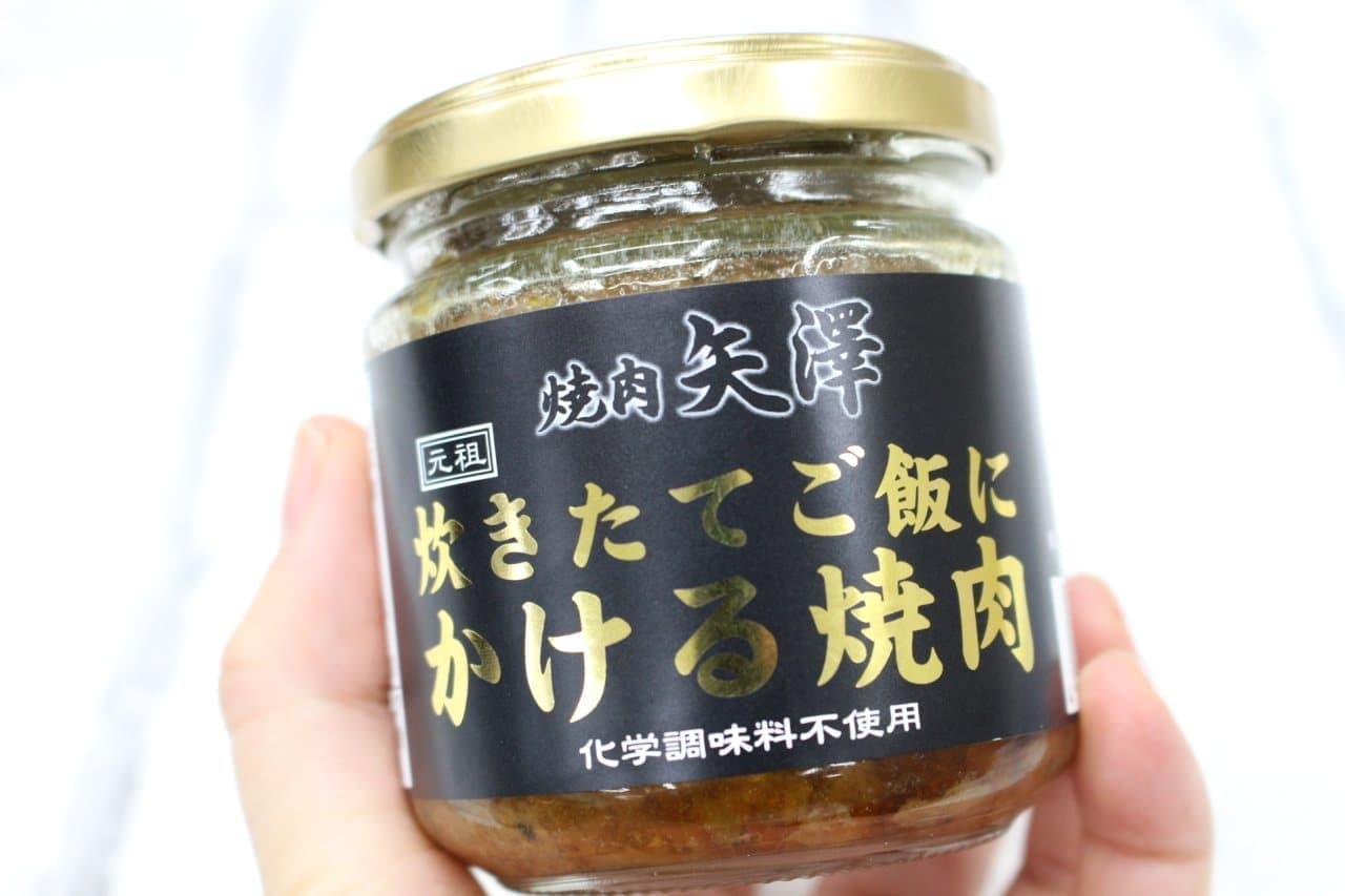 焼肉矢澤「元祖 炊きたてご飯にかける焼肉」