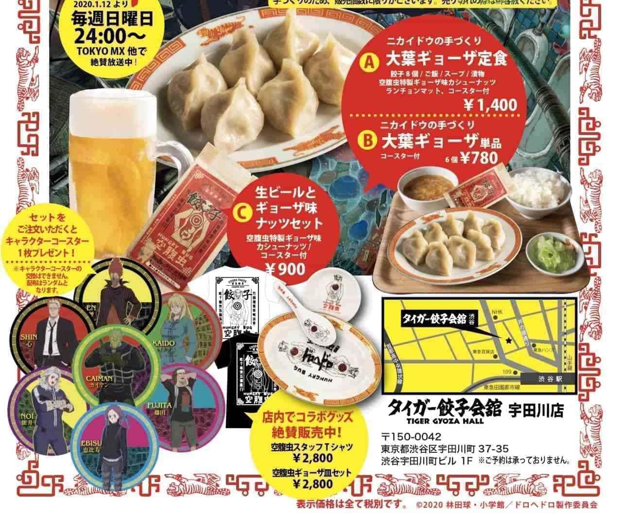 渋谷「タイガー餃子会舘 宇田川」がドロヘドロとコラボレーション