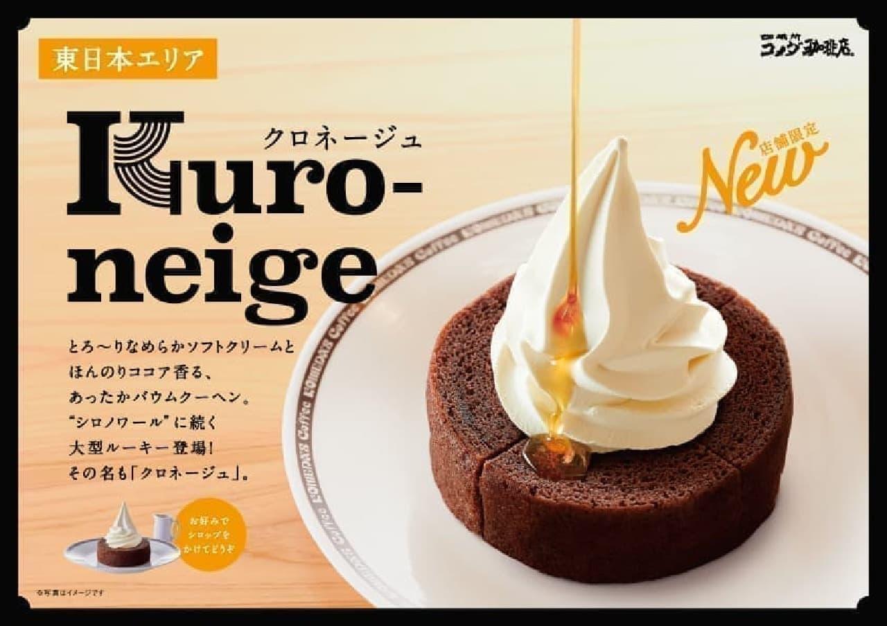 東日本エリアのコメダ珈琲店に新デザート「クロネージュ」