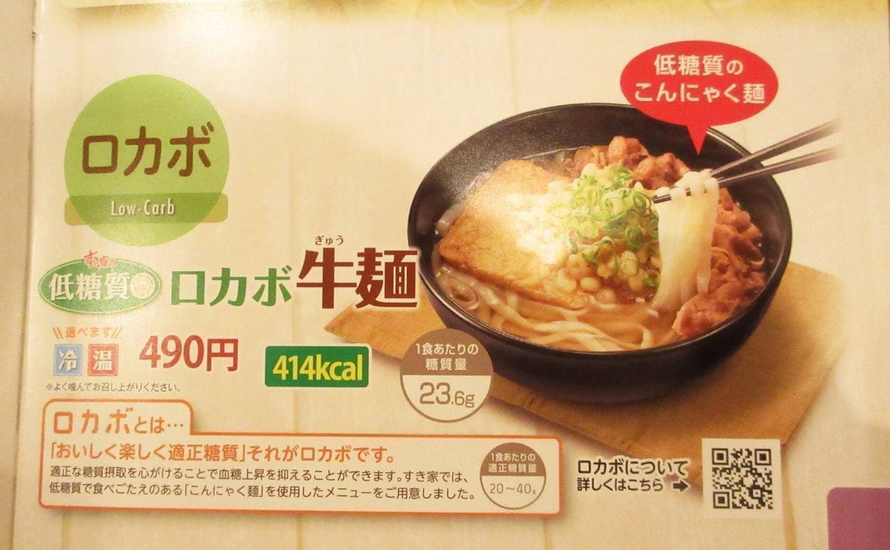 すき家「ロカボ牛麺(冷・温)」