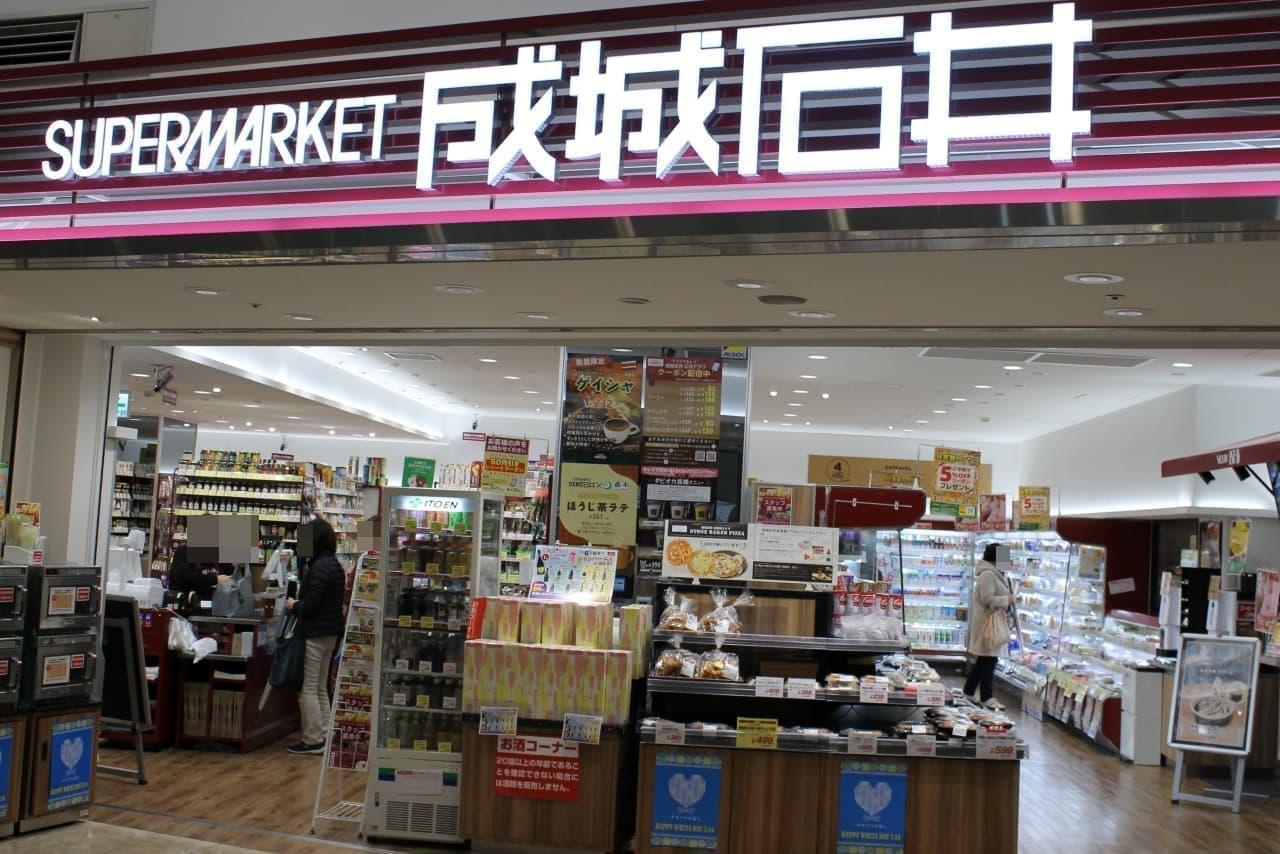 成城石井の店舗限定ソフトクリーム「あまおう苺&ミルク」