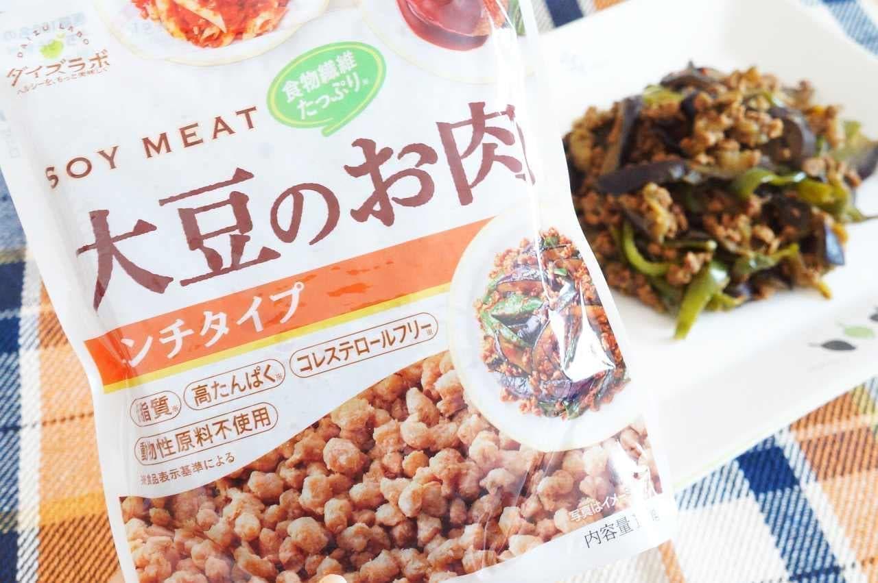 マルコメ「ダイズラボ 大豆のお肉」