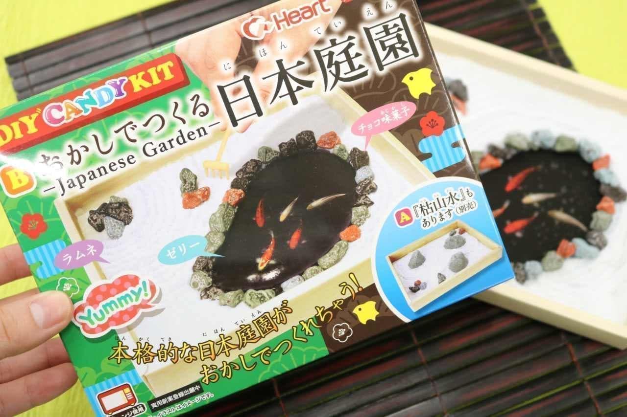 ハート「おかしでつくる日本庭園」