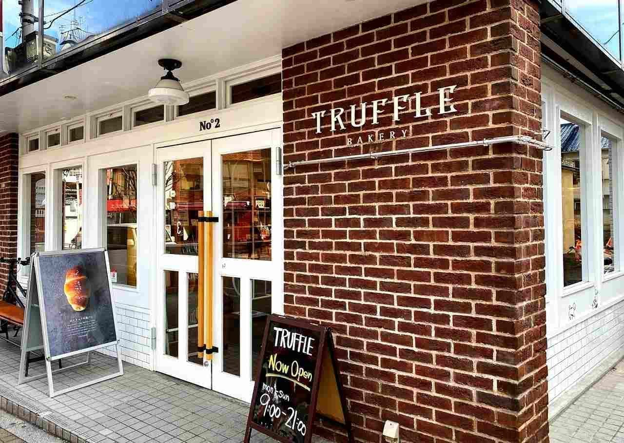 トリュフべーカリー三軒茶屋店