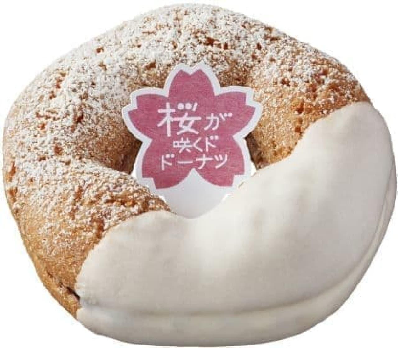 ミスタードーナツ『桜が咲くドドーナツ』
