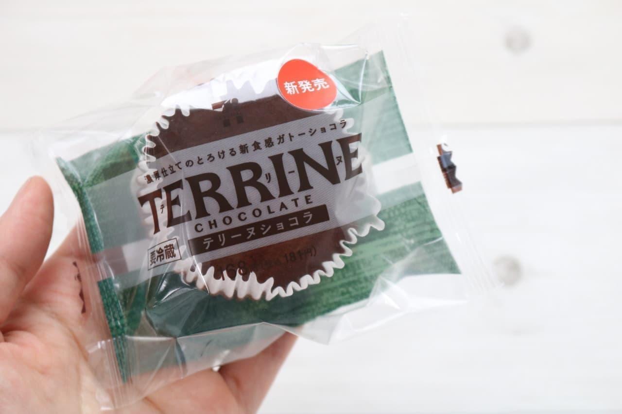 セブンのテリーヌショコラ