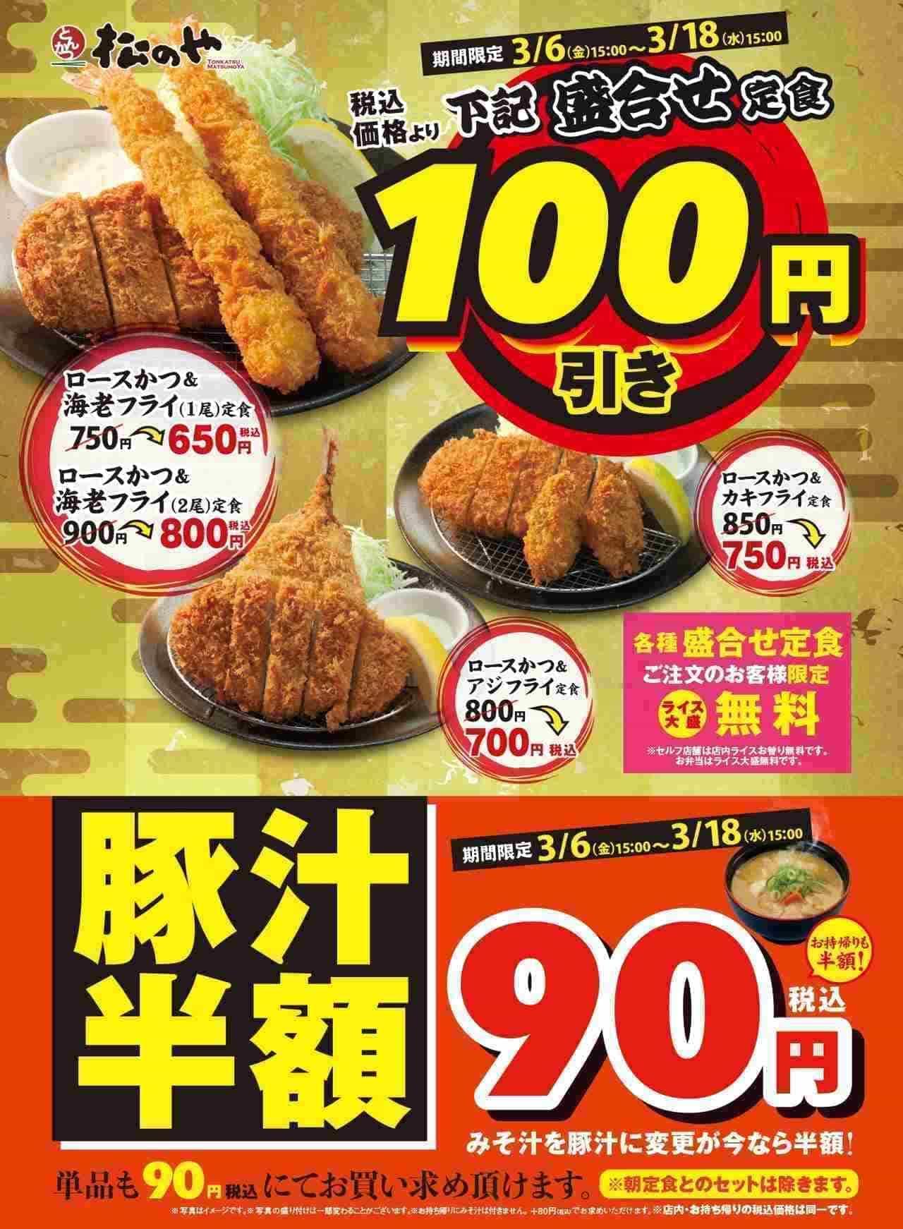 松のや「盛合せ定食100円引き・豚汁半額フェア」
