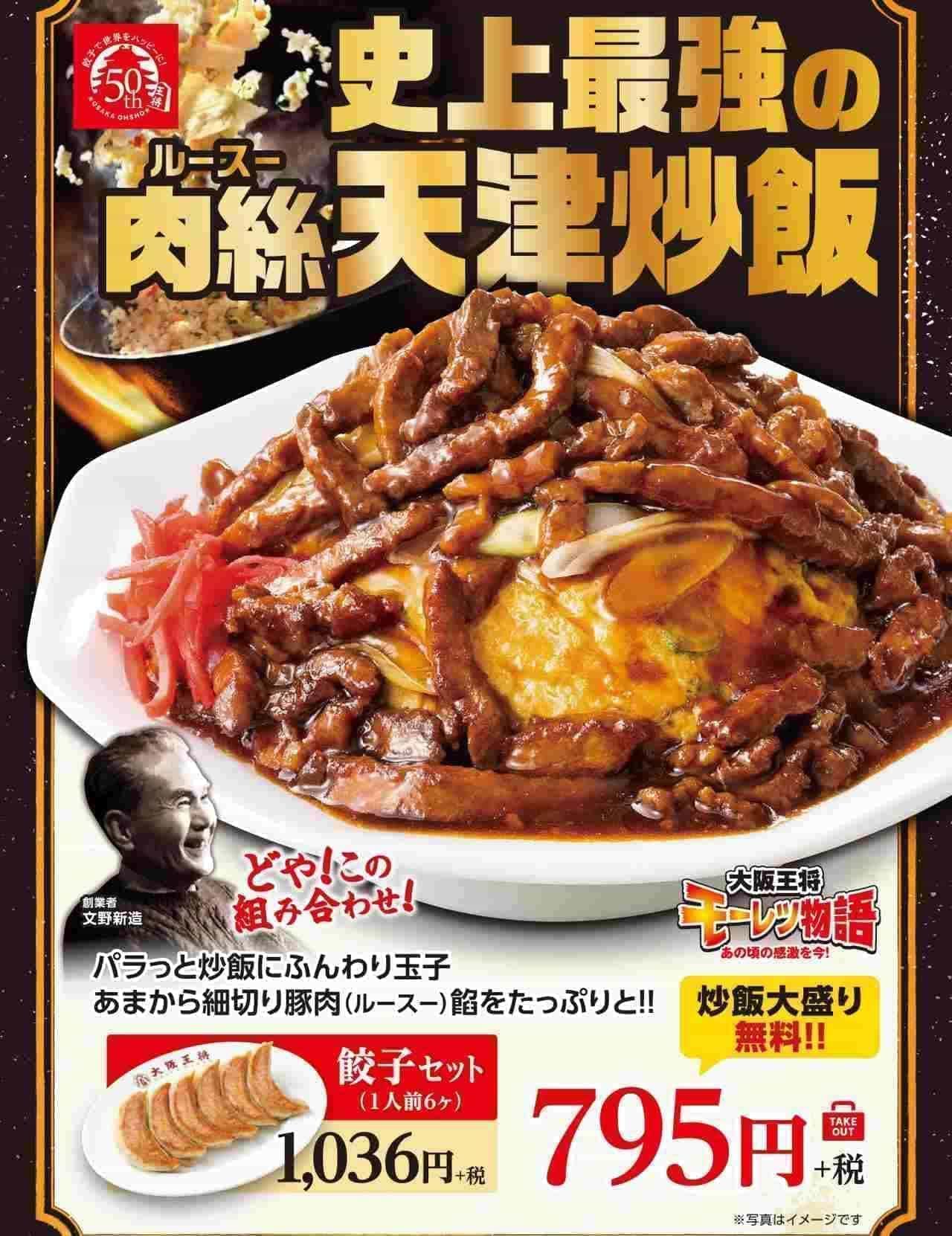 大阪王将「史上最強の肉絲(ルースー)天津炒飯」