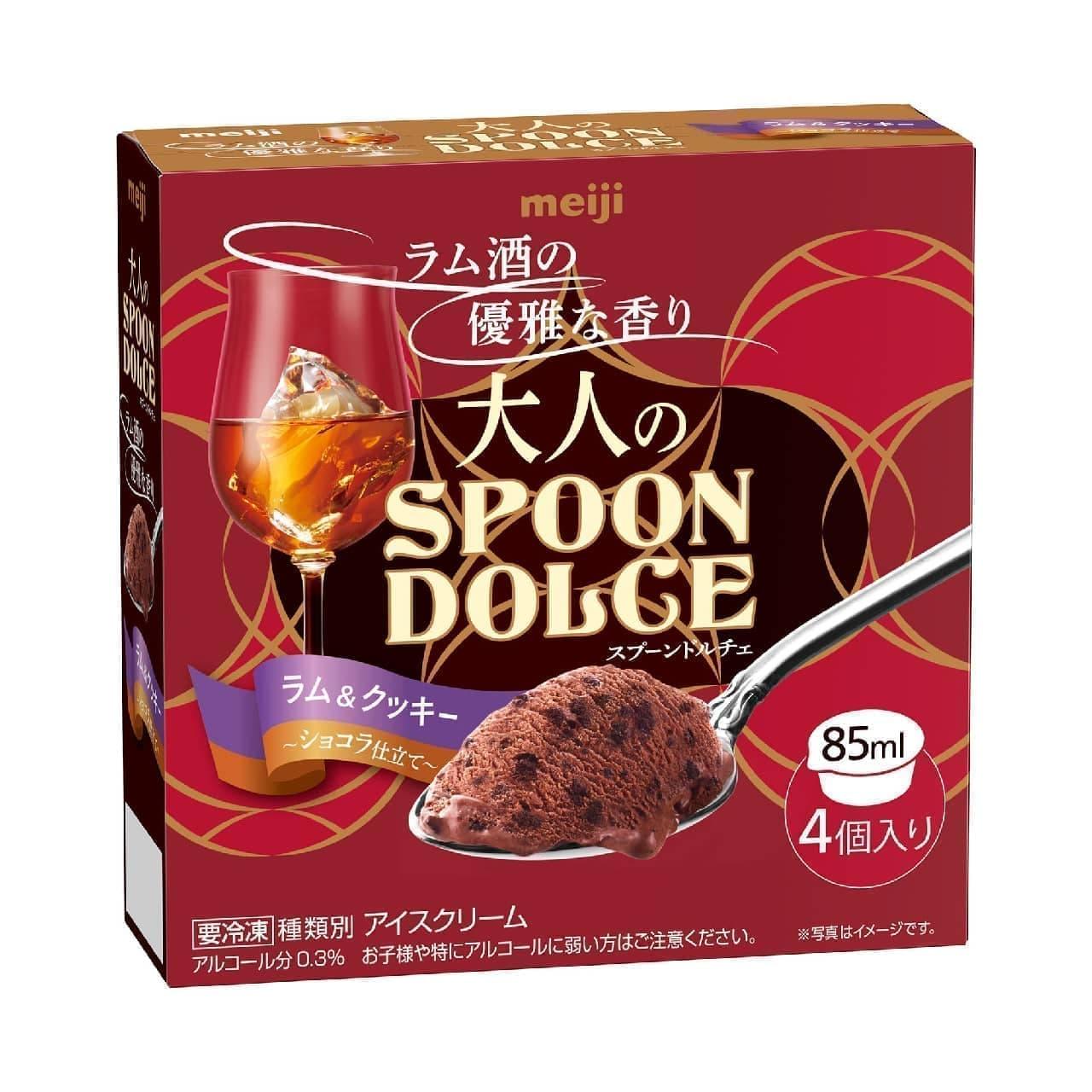 大人のSPOON DOLCE ラム&クッキー~ショコラ仕立て~