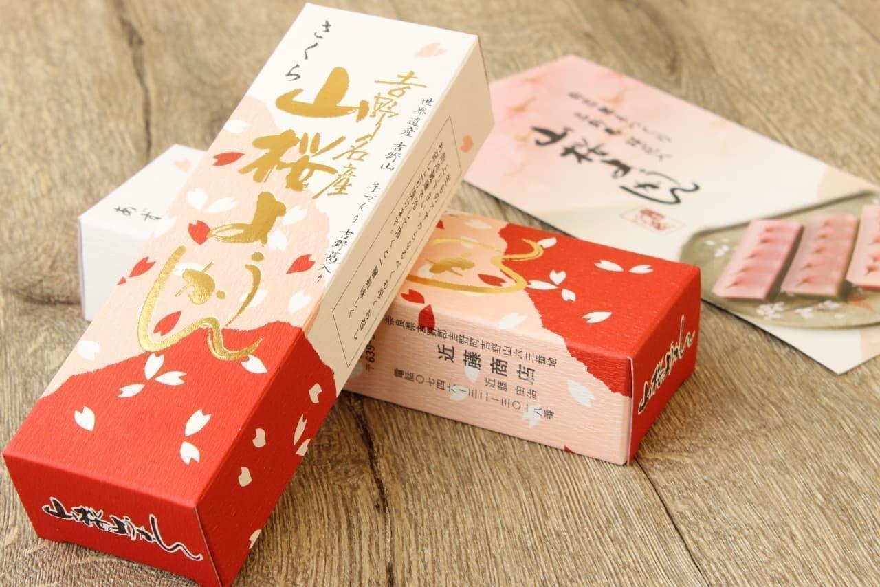 吉野の「山桜ようかん」