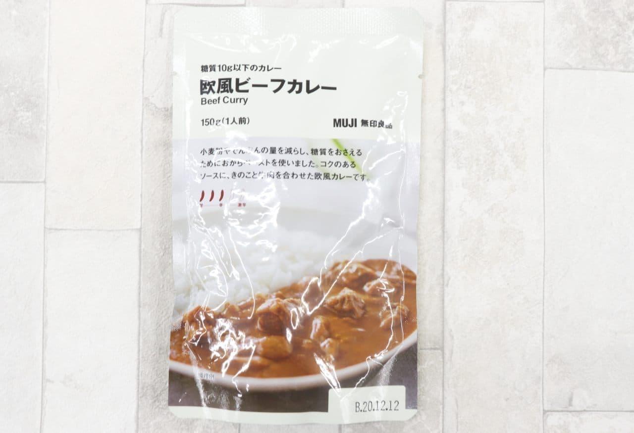 無印良品「糖質10g以下のカレー 欧風ビーフカレー」