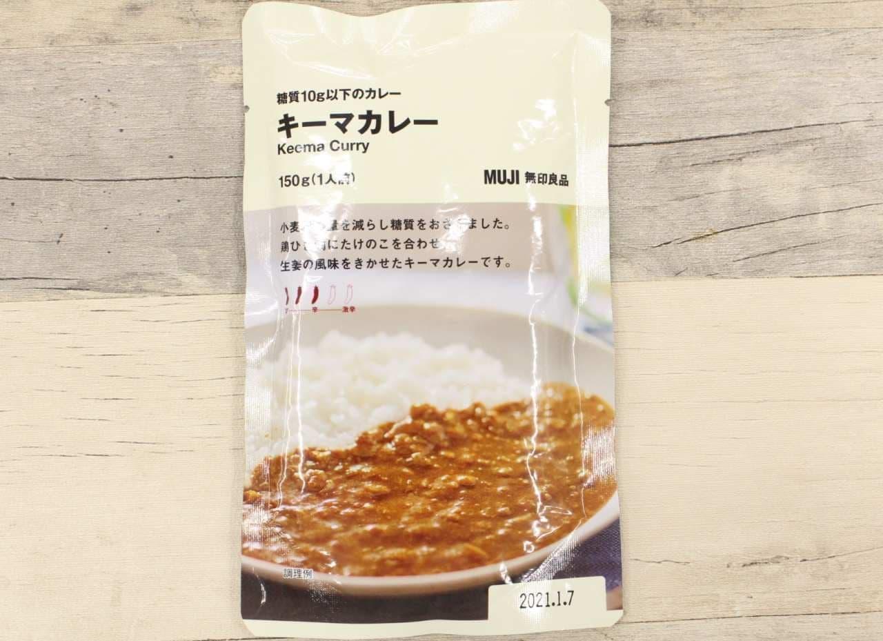 無印良品「糖質10g以下のカレー キーマカレー」