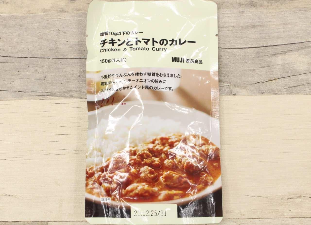 無印良品「糖質10g以下のカレー チキンとトマトのカレー」